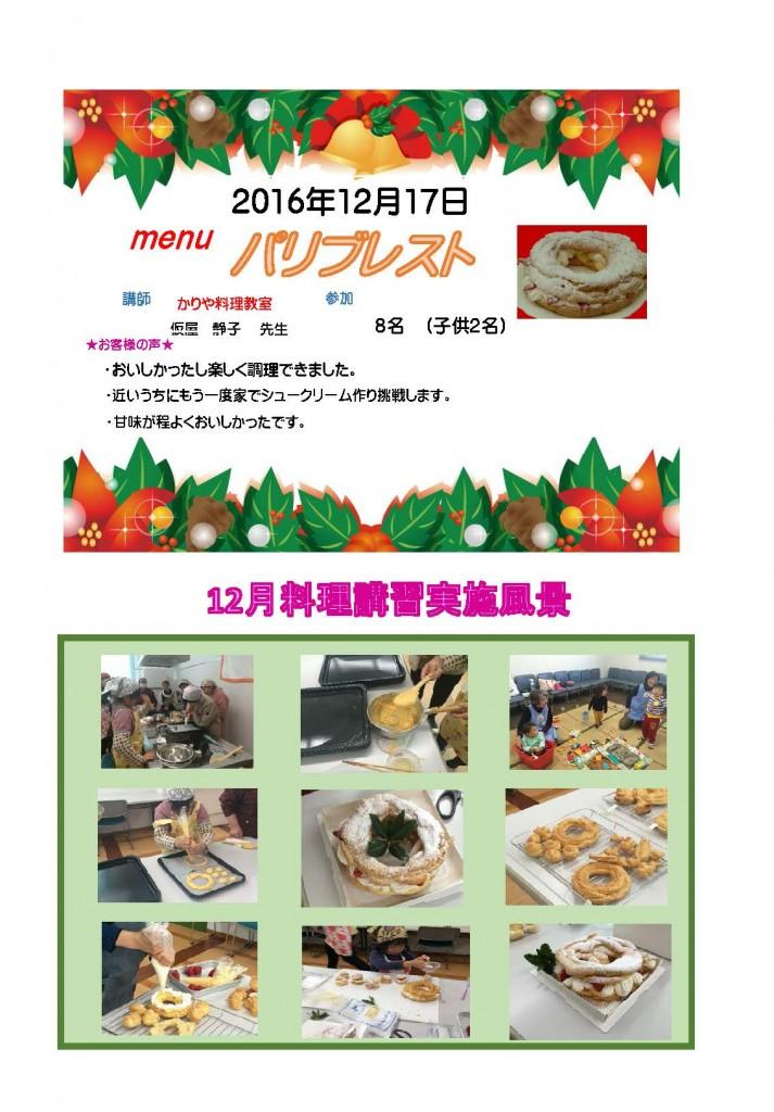 2016年12月実施料理講習HP掲載用_ページ_1