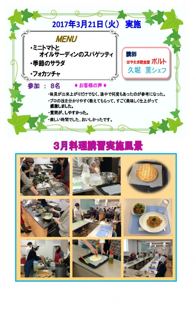 2017年3月21日料理講習_ページ_1